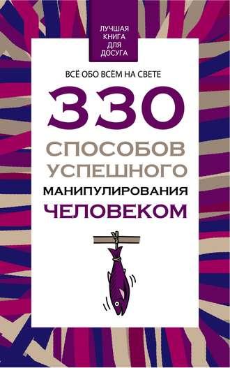 Владимир Адамчик, 330 способов успешного манипулирования человеком