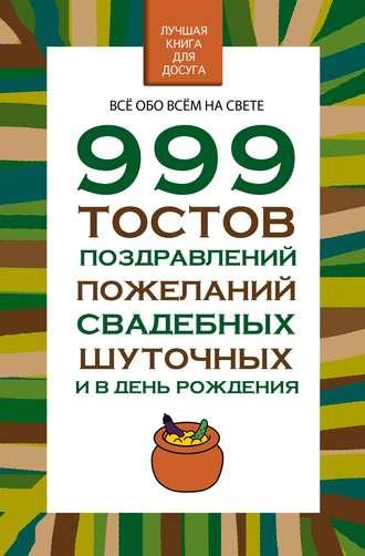 Николай Белов, 999 тостов, поздравлений, пожеланий свадебных, шуточных и в день рождения
