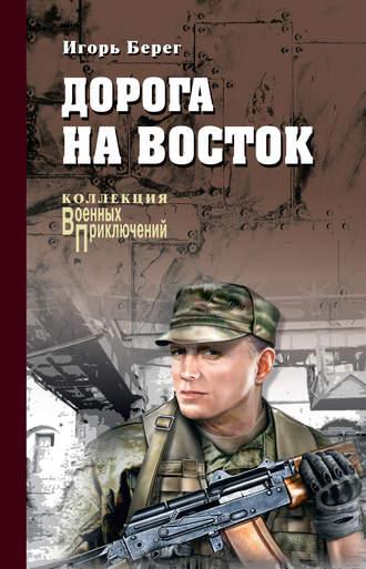 Игорь Берег, Дорога на восток