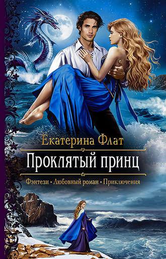Екатерина Флат, Проклятый принц