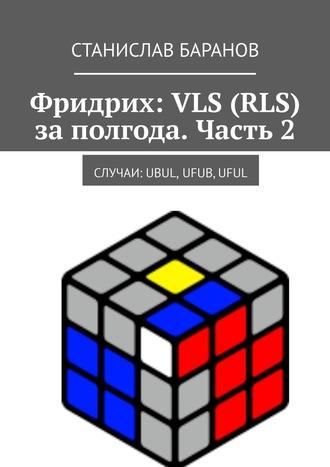 Станислав Баранов, Фридрих: VLS (RLS) заполгода. Часть2. Случаи: UBUL, UFUB,UFUL