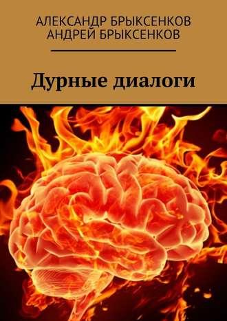 Андрей Брыксенков, Александр Брыксенков, Дурные диалоги