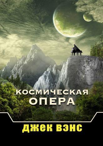 Джек Вэнс, Космическая опера