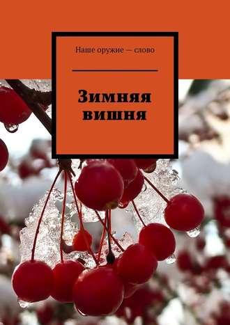 Сергей Ходосевич, Зимняя вишня