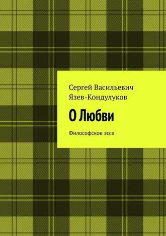 Сергей Язев-Кондулуков, ОЛюбви. Философское эссе