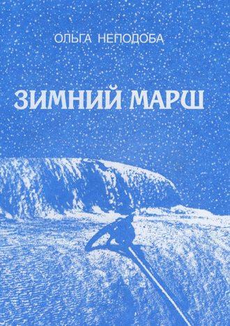 Ольга Неподоба, Зимниймарш