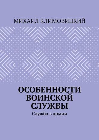 Михаил Климовицкий, Особенности воинской службы. Служба в армии
