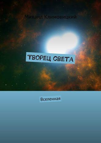 Михаил Климовицкий, Творец света. Вселенная