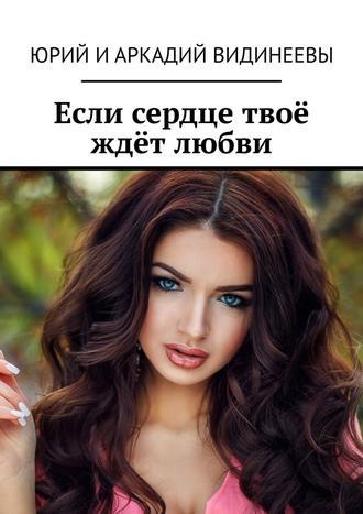 Юрий и Аркадий Видинеевы, Если сердце твоё ждёт любви