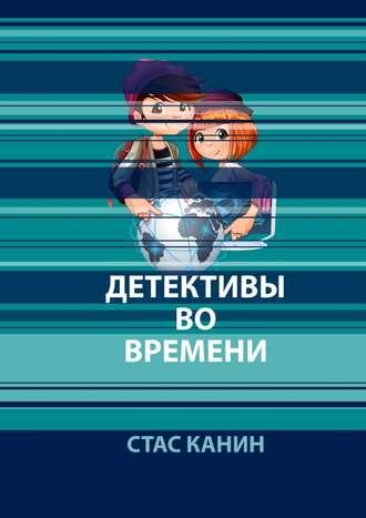 Стас Канин, Детективы вовремени. №1. Дело о похищенных детях