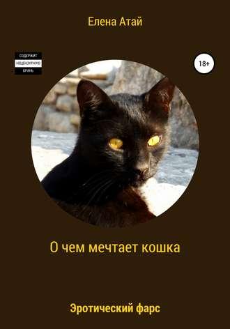 Елена Атай, О чем мечтает кошка. Эротический фарс