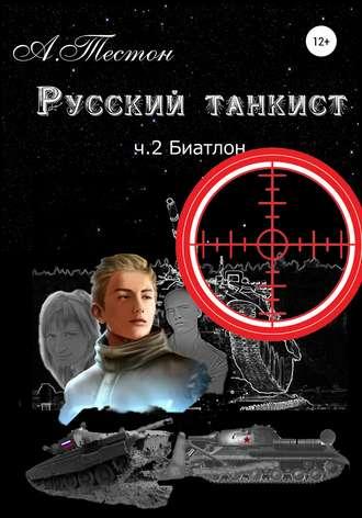 Алексей Тестон, Русский танкист. Ч. 2. Биатлон