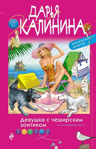 Дарья Калинина, Девушка с чеширским зонтиком