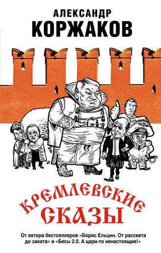 Александр Коржаков, Кремлевские сказы