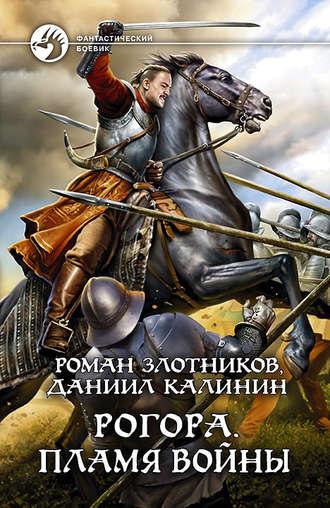 Роман Злотников, Даниил Калинин, Рогора. Пламя войны