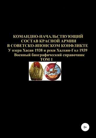 Денис Соловьев, Командно-начальствующий состав Красной Армии в советско-японском конфликте у озера Хасан 1938 и реки Халхин-Гол 1939. Том 1