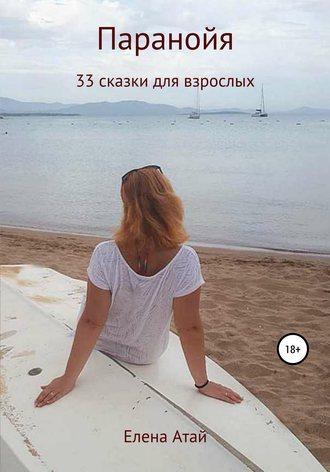 Елена Атай, Паранойя. 33 сказки для взрослых