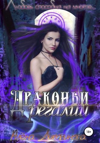 Алёна Литвинова, Драконьи регалии