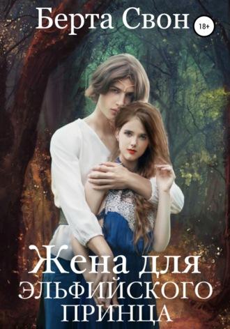 Берта Свон, Жена для эльфийского принца