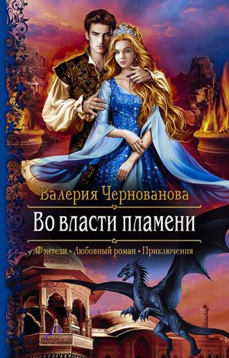 Валерия Чернованова, Во власти пламени