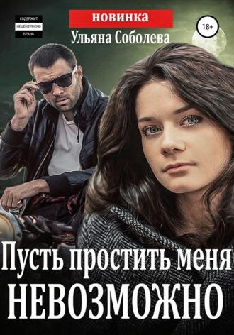 Ульяна Соболева, Пусть простить меня невозможно (Пусть меня осудят 3)