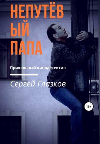 Сергей Глазков, Непутёвый папа