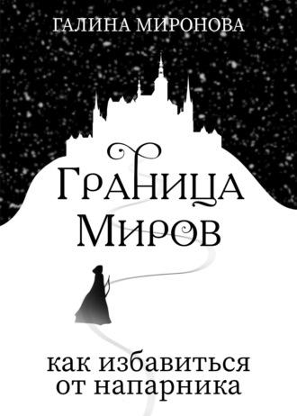 Галина Миронова, Граница миров. Как избавиться от напарника