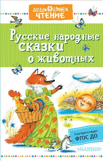 Народное творчество (Фольклор), Русские народные сказки о животных