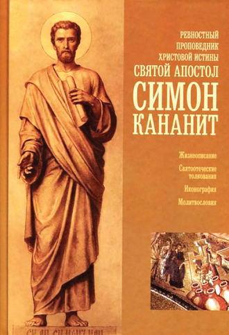 Сборник, Ревностный проповедник христовой веры святой апостол Симон Кананит