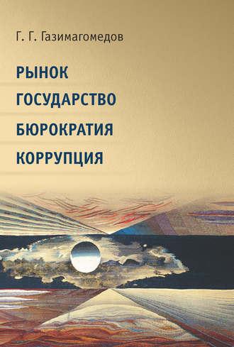 Газимагомед Газимагомедов, Рынок. Государство. Бюрократия. Коррупция