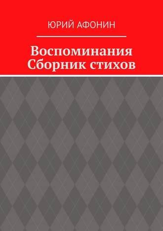 Юрий Афонин, Воспоминания. Сборник стихов