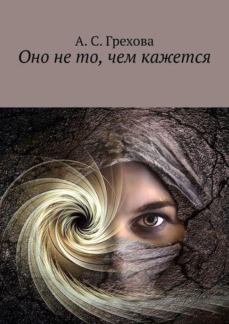 А. Грехова, Оно нето, чем кажется