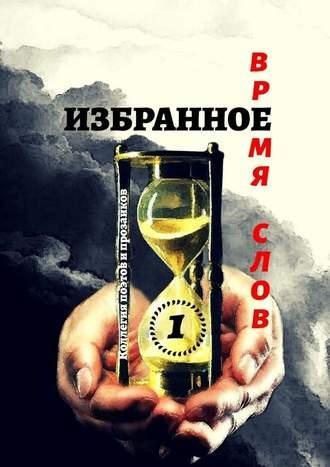 Эльвира Шабаева, Избранное Времяслов. Том1