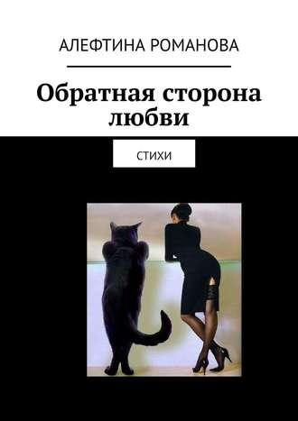 Алефтина Романова, Обратная сторона любви. Стихи
