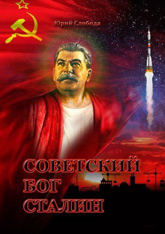 Юрий Слобода, Советский бог Сталин