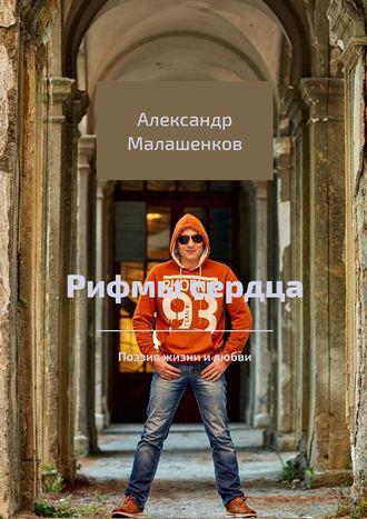 Александр Малашенков, Рифмы сердца. Поэзия жизни илюбви