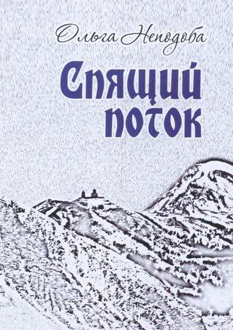 Ольга Неподоба, Спящий поток