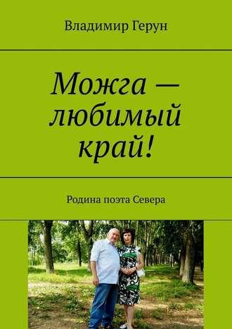 Владимир Герун, Можга– любимый край! Родина поэта Севера