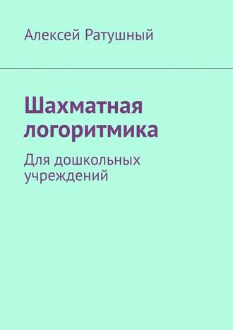 Алексей Ратушный, Шахматная логоритмика. Для дошкольных учреждений