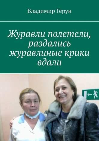Владимир Герун, Журавли полетели, раздались журавлиные крики вдали