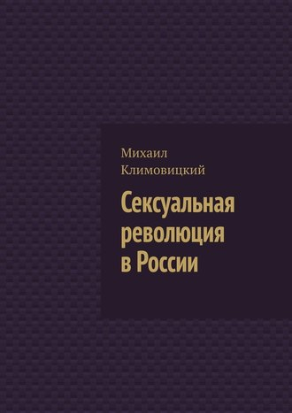 Михаил Климовицкий, Сексуальная революция вРоссии
