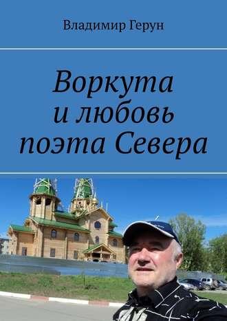 Владимир Герун, Воркута илюбовь поэта Севера