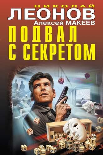 Николай Леонов, Алексей Макеев, Подвал с секретом