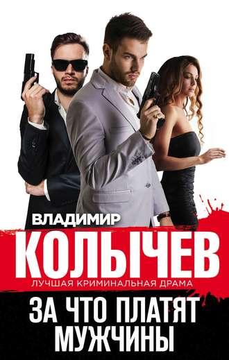 Владимир Колычев, За что платят мужчины