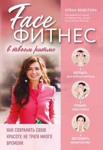 Елена Федотова, Фейсфитнес в твоем ритме