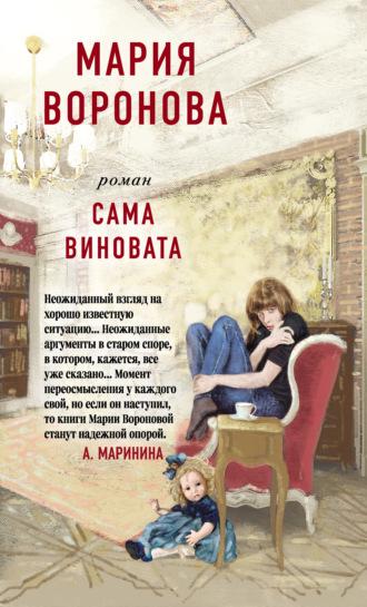 Мария Воронова, Сама виновата