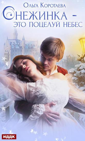 Ольга Коротаева, Снежинка – это поцелуй небес