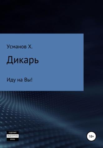 Хайдарали Усманов, Дикарь. Часть 6. Иду на Вы!