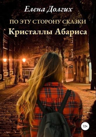 Елена Долгих, По эту сторону сказки. Кристаллы Абариса