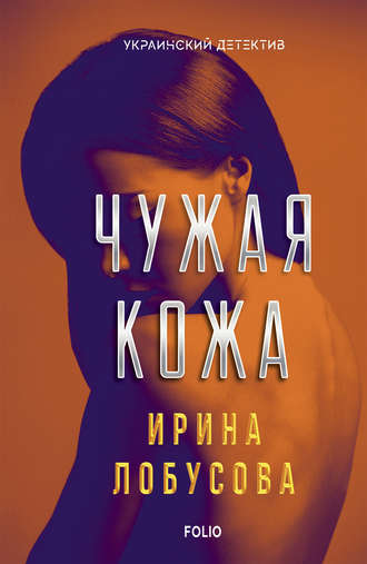 Ирина Лобусова, Чужая кожа